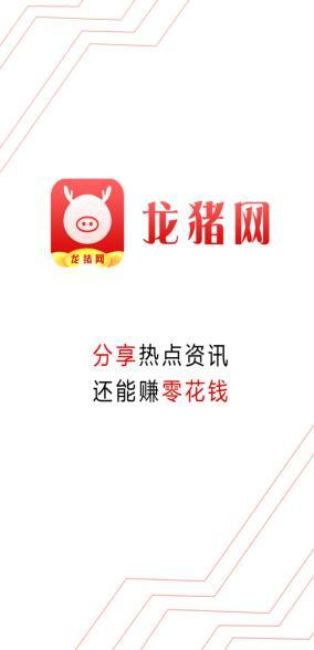 龙猪网截图1